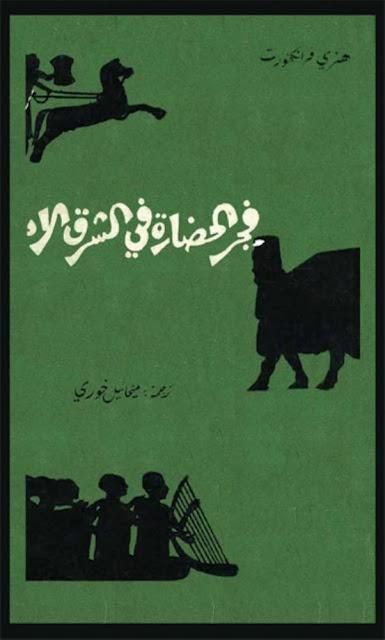 تحميل كتاب الحضارة السومرية pdf