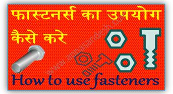 फास्टनर्स का उपयोग कैसे करे - How to use fasteners