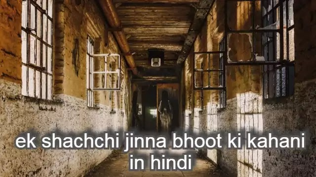 shachchi-jinna-bhoot-ki-kahani-in-hindi