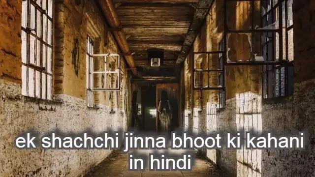 ek shachchi jinna bhoot ki kahani in hindi