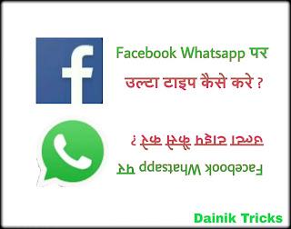 Facebook Whatsapp पर उल्टा टाइप ( Typing ) कैसे करे ?