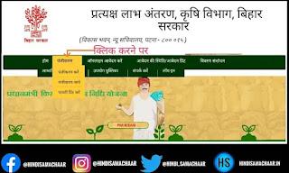 Bihar kisan online registration, Kisan registration Bihar,  किसान पंजीकरण,