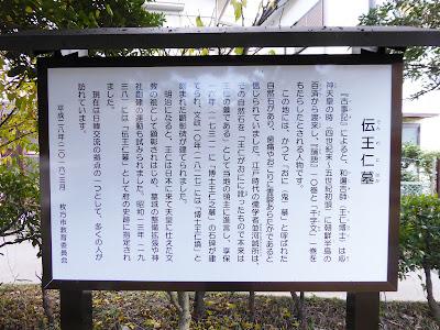 大阪府史跡・伝王仁墓 説明板