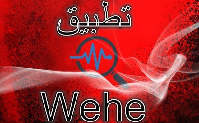 كيف تعرف هل مزود الانترنت في بلدك يقوم بإبطاء الأنترنت شرح تطبيق Wehe