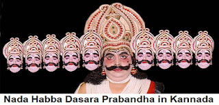 Nada Habba Dasara Prabandha in Kannada Essay on Dussehra Festival in Kannada Language