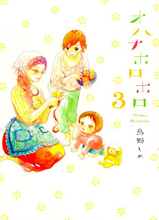 オハナホロホロ 第01 03巻 [Ohana Holoholo Vol 01 03], manga, download, free