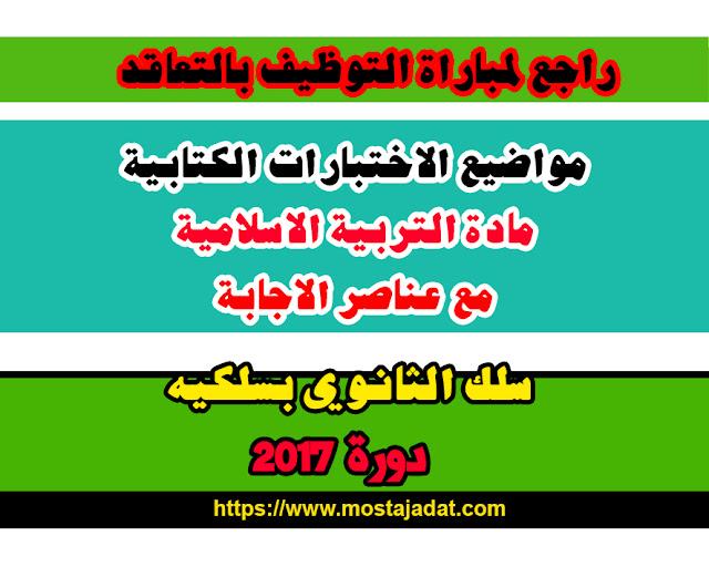 مباراة التعاقد 2017 : اختبار التربية الاسلامية للثانوي بسلكيه مع عناصر الاجابة