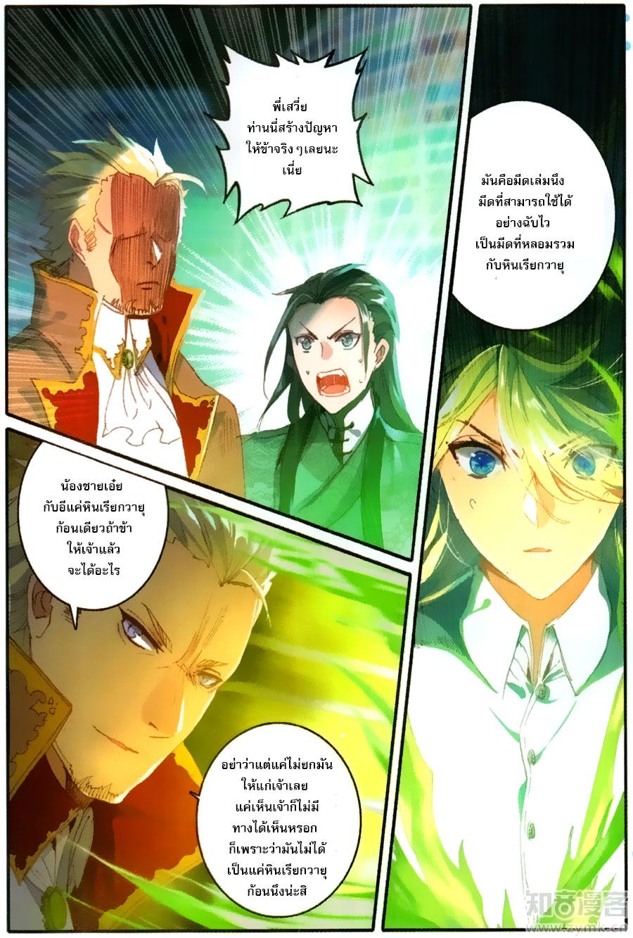 อ่านการ์ตูน The Magic Chef of Ice and Fire S2 7 ภาพที่ 6