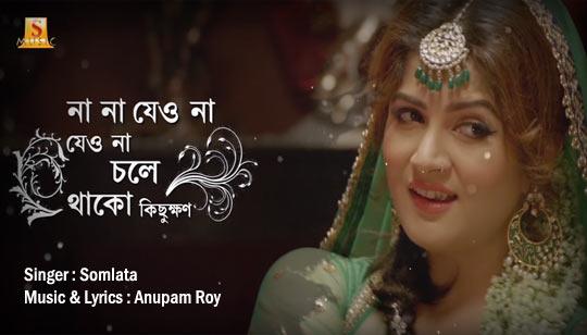 Na Na Jeyo Na Song Lyrics by Somlata and Anupam Roy from Bhootchakra Pvt Ltd Bengali Movie