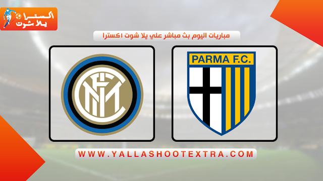 موعد مباراة انتر ميلان و بارما اليوم 26-10-2019 في الدوري الايطالي