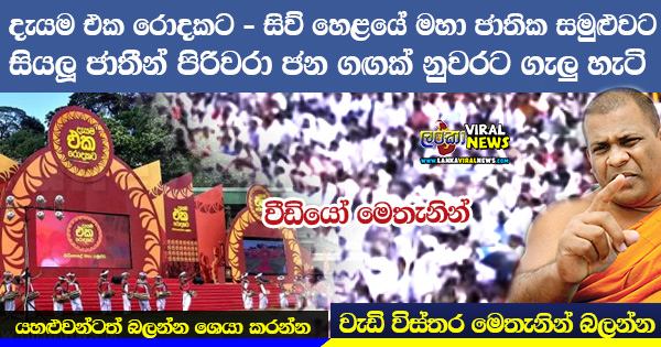 BoduBalaSena Special Event in Kandy