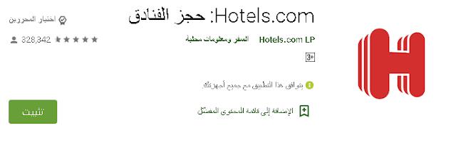 تطبيقات السياحة والسفر 2020