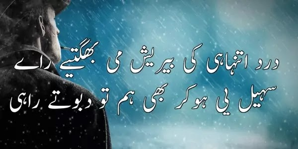 New Urdu Sad Poetry SMS 2020 | Sad Poetry Urdu For WhatsApp,Facebook,Instagram