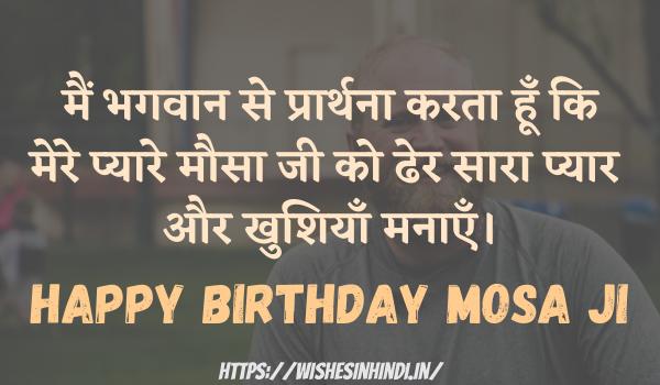 Birthday Wishes In Hindi For Mosa ji