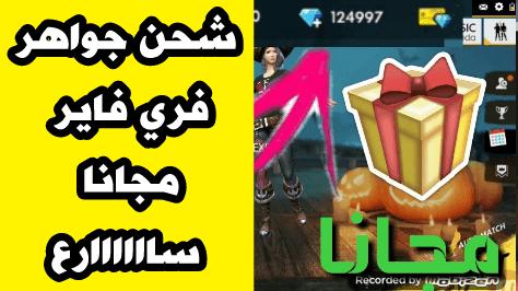 حصريا طريقة شحن جواهر فري فاير مجانا   بدون برامج والله مضمونة 100%