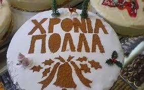 Γιάννενα: Οι Μετσοβίτες Κόβουν Την Πρωτοχρονιάτικη Πίτα Τους