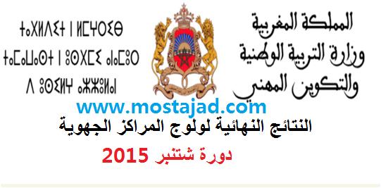 عاجل النتائج النهائية لولوج المراكز الجهوية لمهن التربية و التكوين دورة 2015 - متجدد -