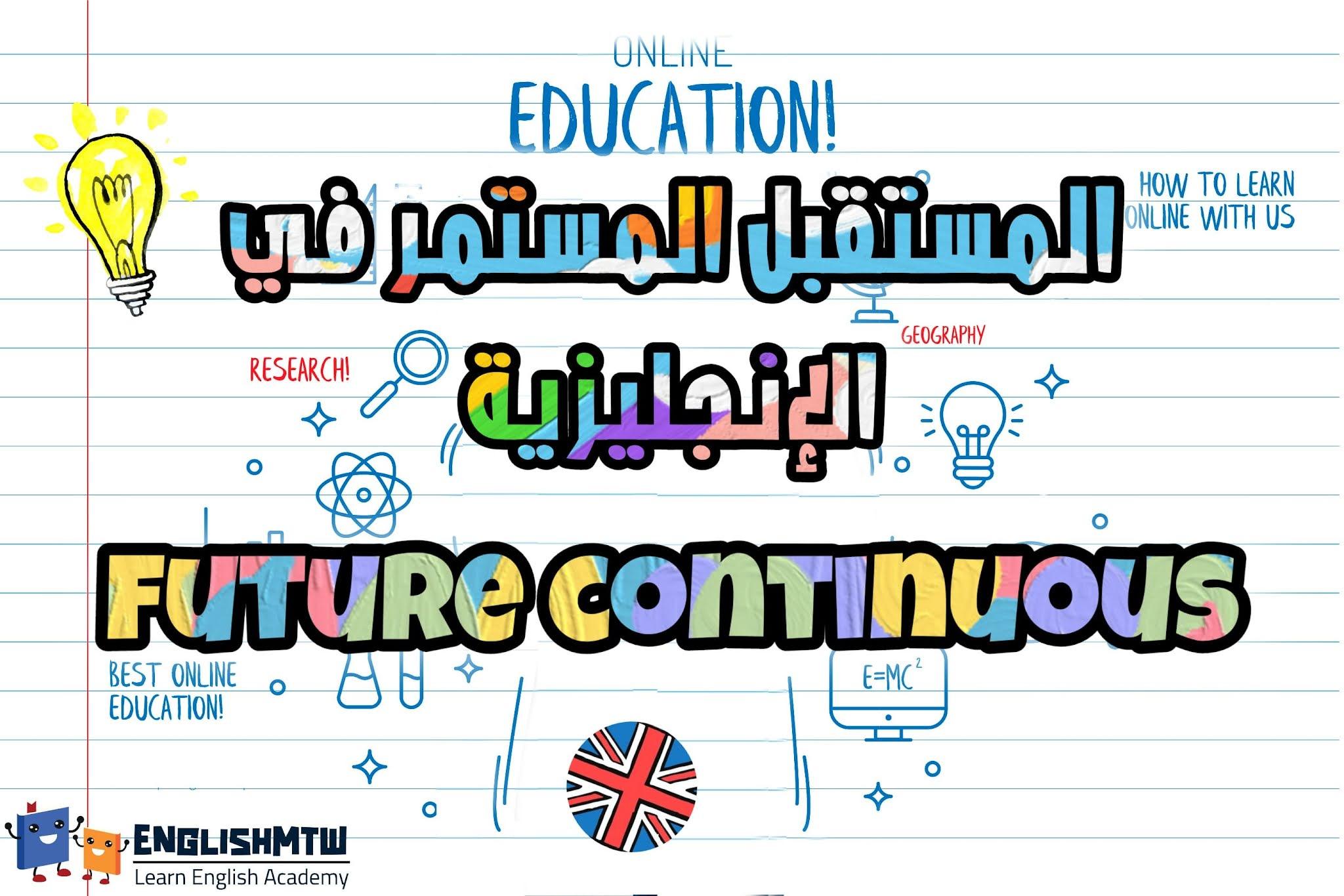 شرح زمن المستقبل المستمر في اللغة الإنجليزية Future Continuous
