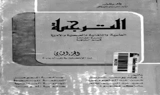 كتاب الترجمة العلمية والتقنية والصحفية والادبية