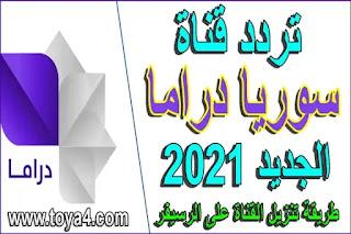 تردد قناة سوريا دراما الجديد 2021 وطريقة تنزيل القناة على النايل سات