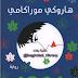رواية 1Q84 تأليف هاروكي موراكامي pdf