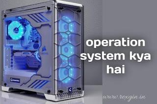 operating system kya hai कंप्यूटर ऑपरेटिंग सिस्टम