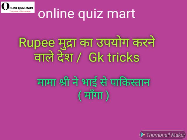 Rupee मुद्रा का उपयोग करने वाले देश /  Gk tricks