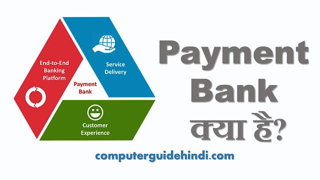 Payment Bank क्या हैं?