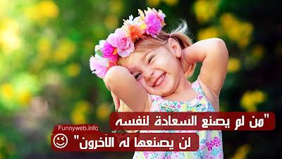 من لم يصنع السعادة لنفسه لن يصنعها له الآخرون.