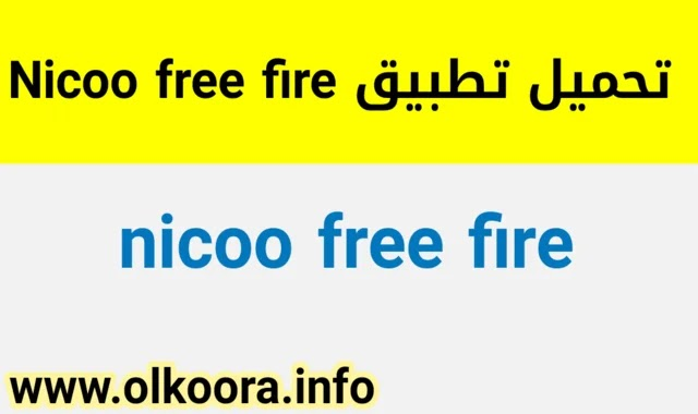 تحميل تطبيق nicoo free fire / تنزيل Nicoo فري فاير مجانا 2021