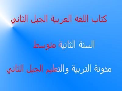 كتاب اللغة العربية الجديد لسنة الثانية متوسط الجيل الثاني 2019-2020