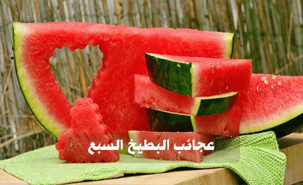 عجائب البطيخ السبع