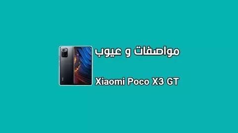 سعر و مواصفات Xiaomi Poco X3 GT - مميزات و عيوب هاتف شاومي بوكو اكس 3 جي تي