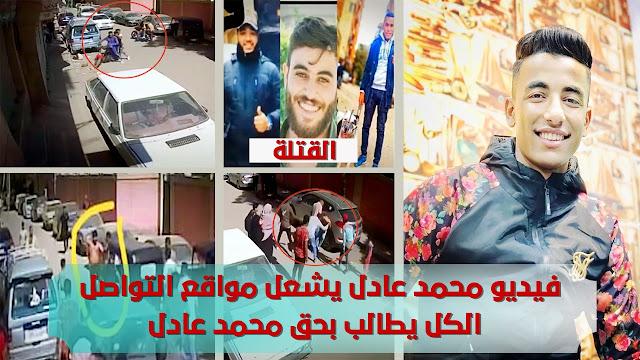 بعد مقتله علي يد بلطجية امام معهد المطرية - الكل يطالب بحق محمد عادل شهيد الجدعنة