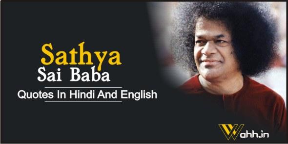 Sathya Sai Baba Quotes In Hindi