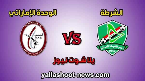 مشاهدة مباراة الوحدة الإماراتي والشرطة بث مباشر بتاريخ 17-02-2020 دوري أبطال آسيا