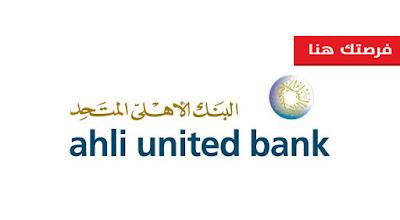 البنك الأهلي المتحد للتوظيف - البنك الأهلي المتحد - Ahli United Bank