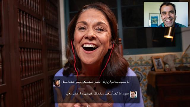 اضافة اللغة العربية لترجمة سكايب
