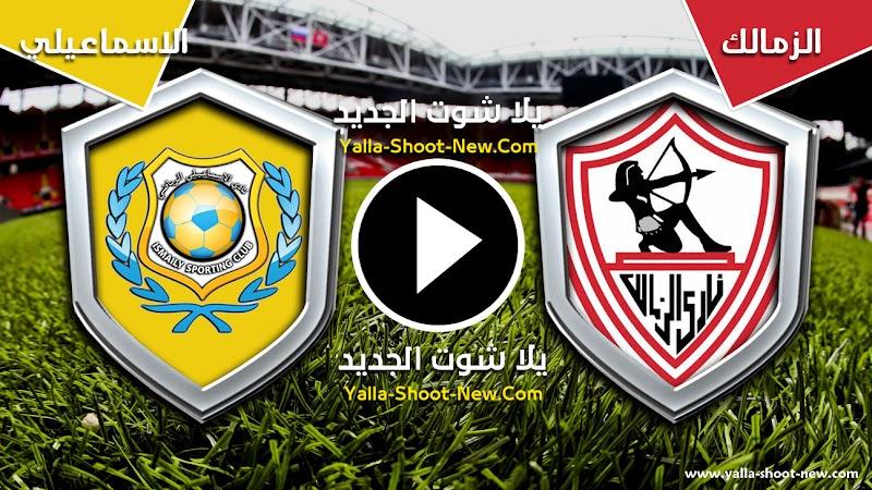 الزمالك يفوز على الاسماعيلي ويخسر لقب الدوري المصري ويحصل على الوصفه من بيراميدز