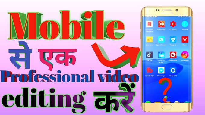 Mobile Se Video Editing Kaise Karein- मोबाइल से विडियो एडिटिंग कैसे करें?