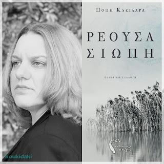 Από το εξώφυλλο της ποιητικής συλλογής της Πόπης Κλειδαρά, Ρέουσα σιωπή, και φωτογραφία της ίδιας