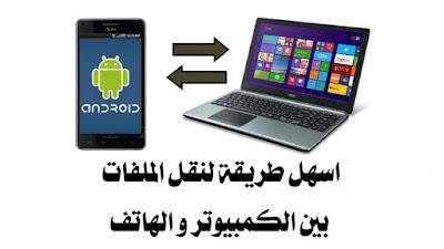 طريقة سهلة وسريعة لنقل الملفات بين هاتف الاندرويد و الكمبيوتر