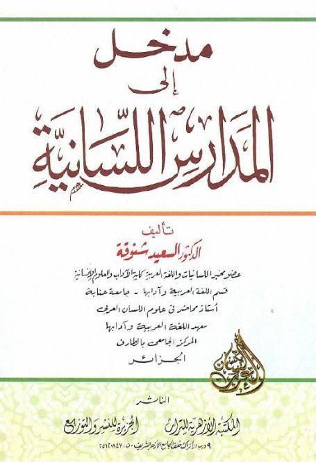 كتاب مدخل الى التربية الاسلامية pdf