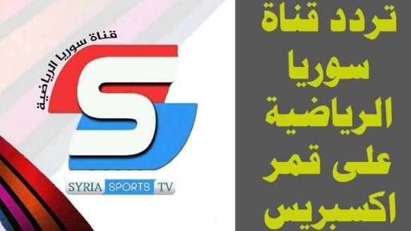 شفرة قناة سوريا سبورت الرياضية علي القمر الروسي اكسبريس 11 غرب