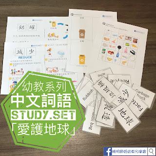 中文詞語Study Set - 愛護地球