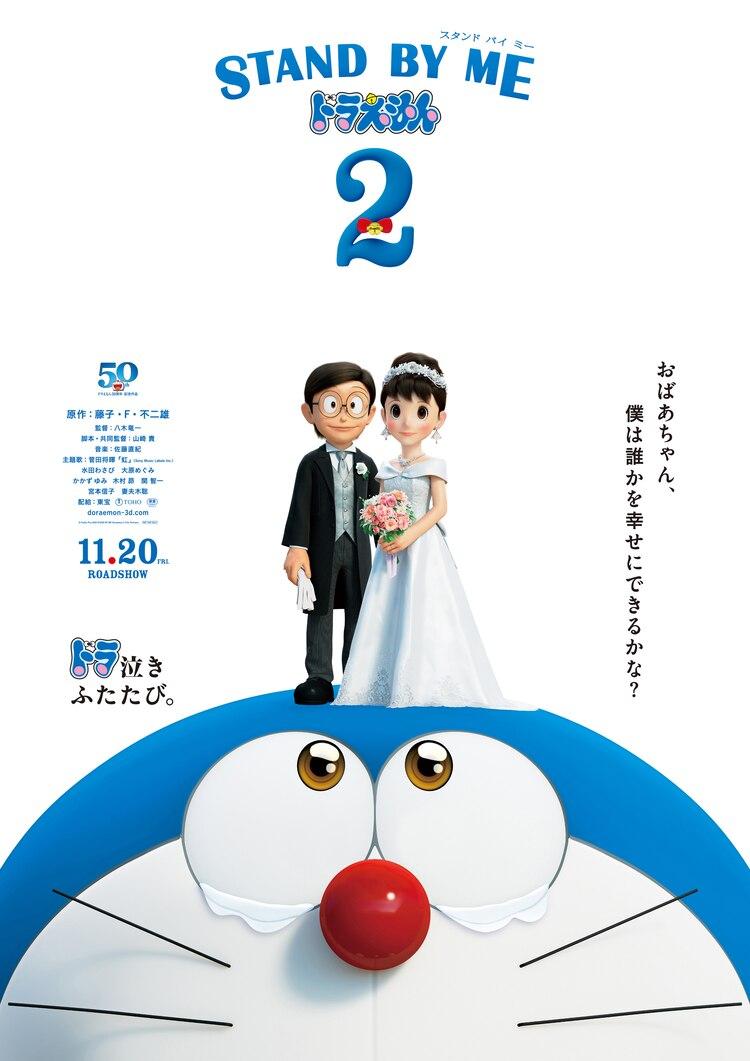 Film Stand By Me Doraemon 2 CG Merilis Trailer Dengan Lagu yang Dinyanyikan Masaki Suda
