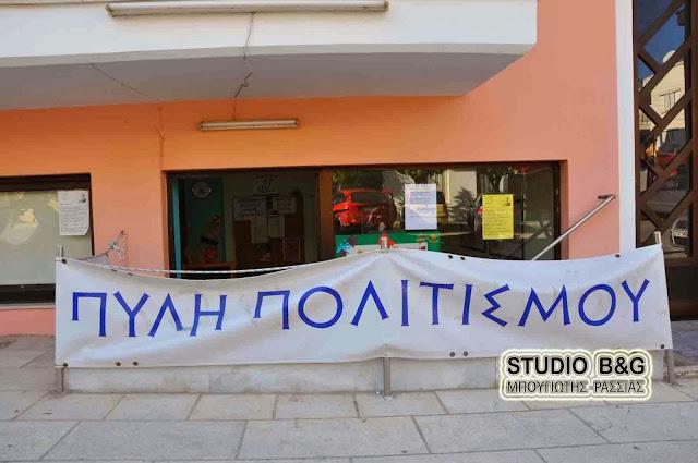 Η Πύλη Πολιτισμού Ναυπλίου ευχαριστεί