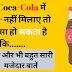 कुछ मजेदार और रोचक जानकारीयां | Interesting and finny facts in Hindi |