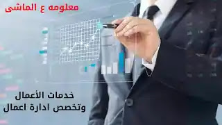 خدمات الأعمال وتخصص ادارة اعمال