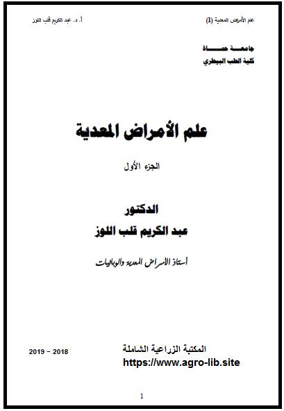 كتاب : علم الأمراض المعدية - الجزء الاول -